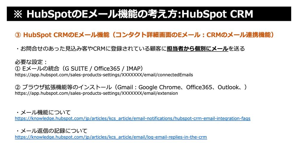 HubSpotマニュアル3.png