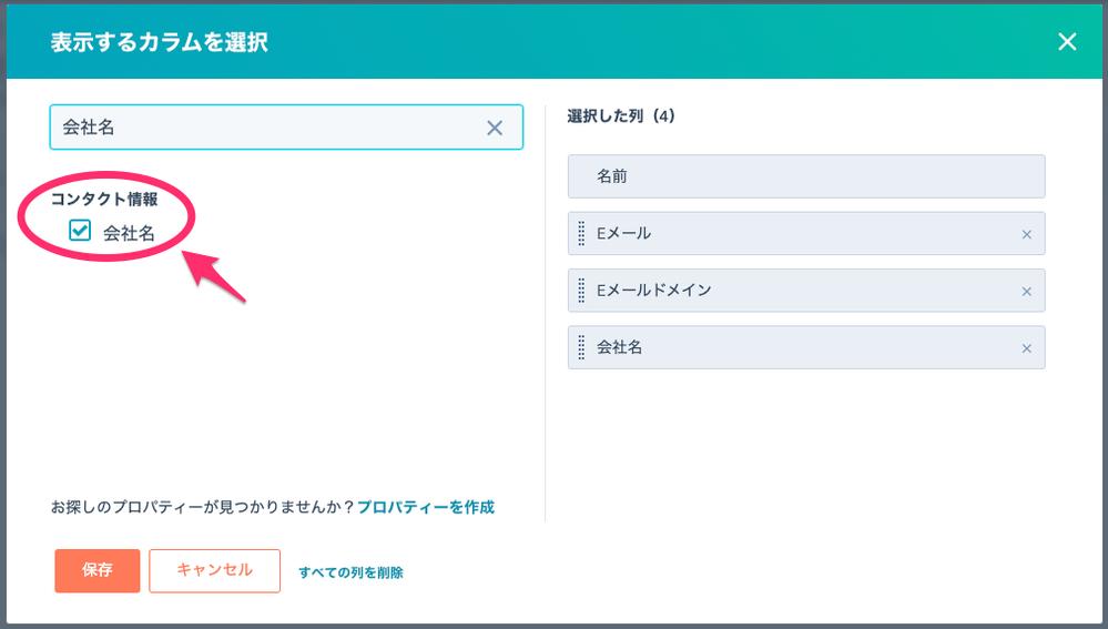 インポート-テスト___リスト.png
