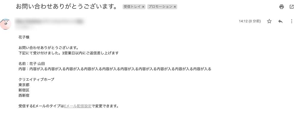 お問い合わせありがとうございます。-marykashima-gmail-com-Gmail.png