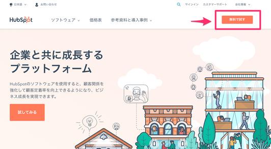 HubSpot___インバウンドマーケティング&セールスソフトウェア.png