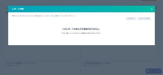 ダッシュボード.jpg