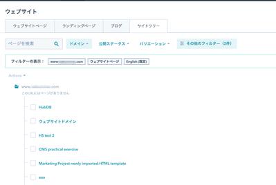 サイトツリー___HubSpot.png