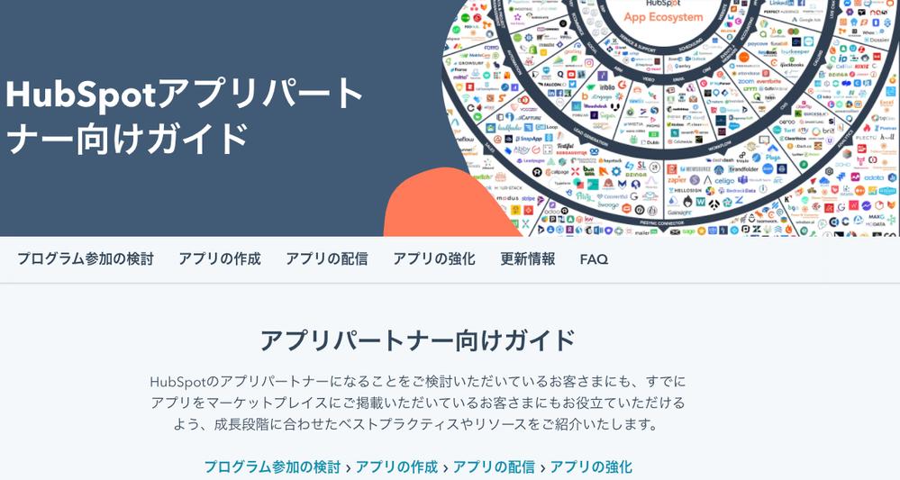 HubSpotアプリ_パートナー向けガイド___HubSpot(ハブスポット).png