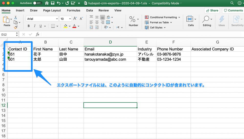 エクスポートファイル.png