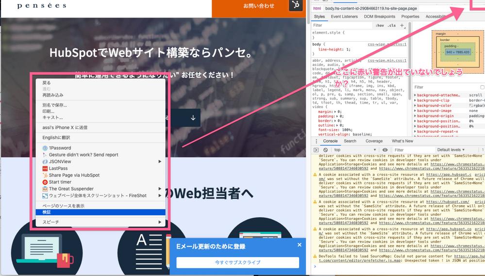 webサイトのエラーチェック(Google Chromeの場合)